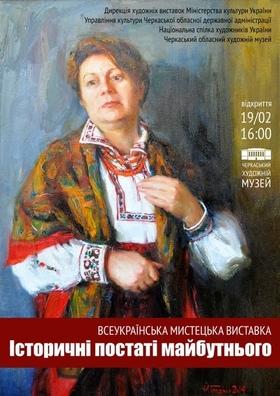 vseukrainskaya-hudozhestvennaya-vystavka-portret.4